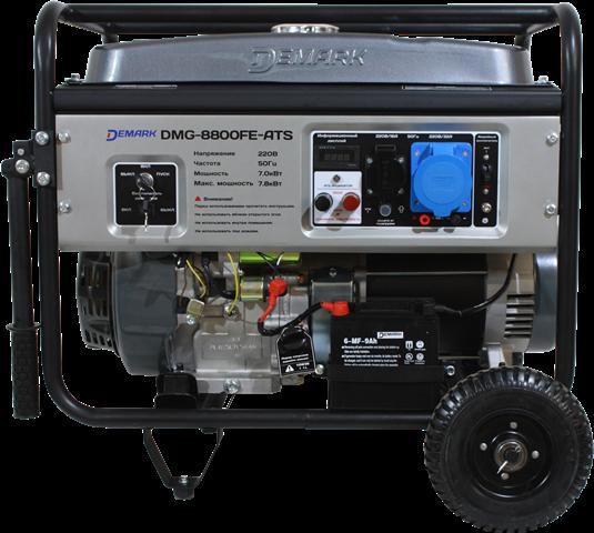 Бензиновый генератор DEMARK DMG 8800FE ATS  бензиновый генератор demark dmg 6800f