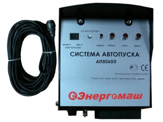 Система автопуска Энергомаш АП-85600  система автопуска baumaster at 8560x