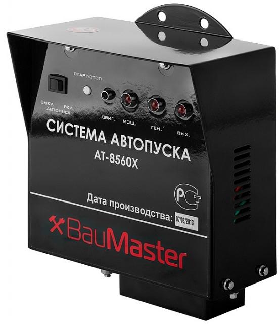 Система автопуска BauMaster AT-8560X  система автопуска baumaster at 8560x